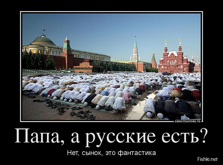 Путин силовикам: Нужно сделать так, чтобы мигранты не раздражали россиян - Цензор.НЕТ 9579